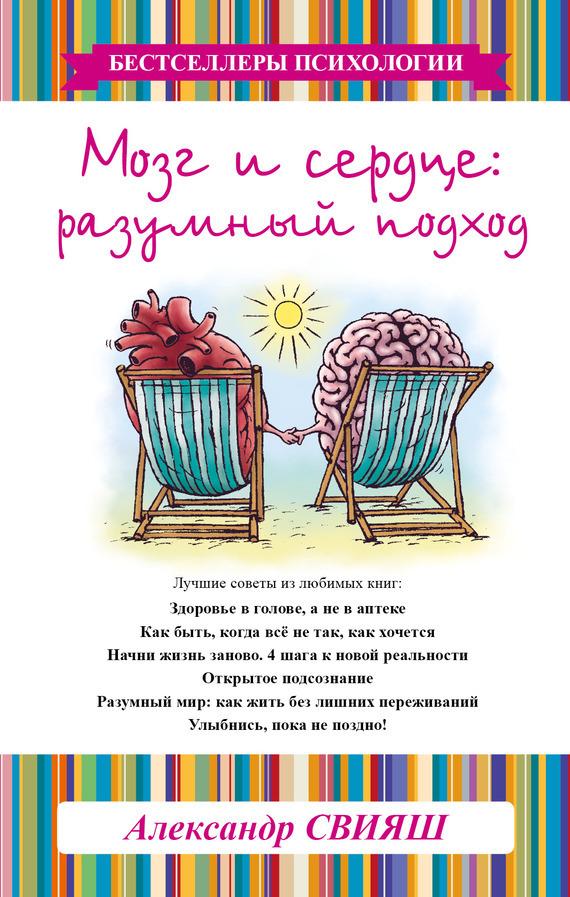 Александр Свияш «Мозг и сердце. Разумный подход»