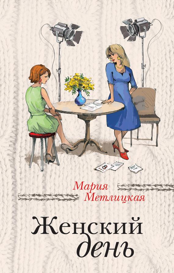 Мария Метлицкая «Женский день»