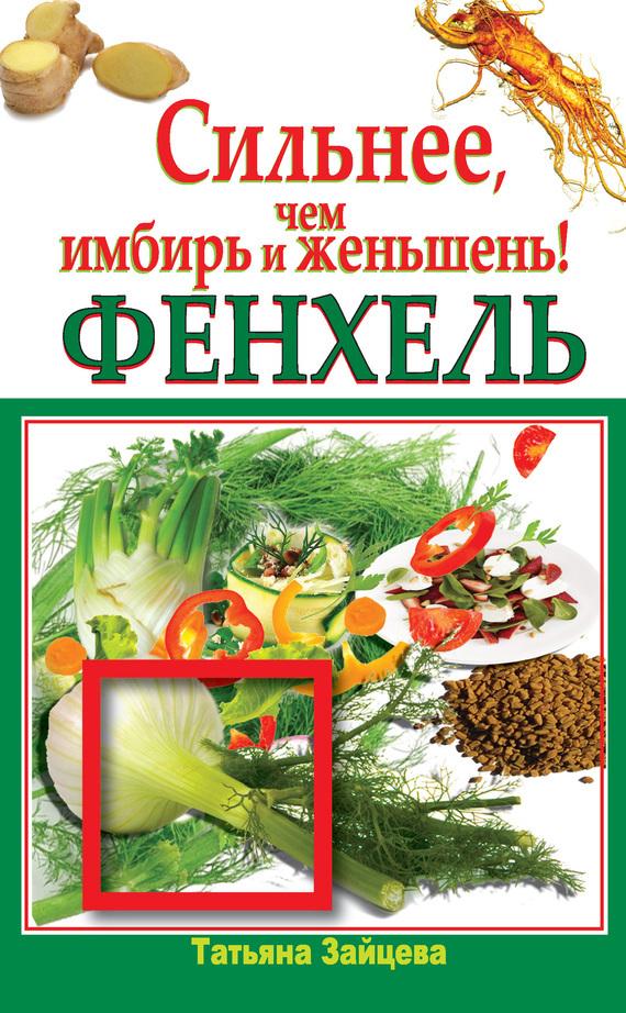 Татьяна Зайцева «Фенхель. Сильнее, чем имбирь и женьшень»