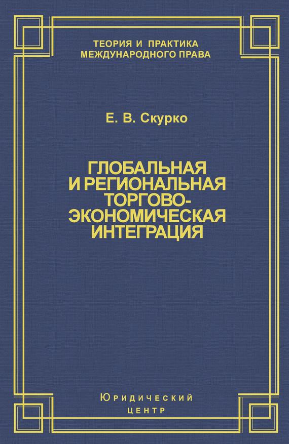Обложка книги Глобальная и региональная торгово-экономическая интеграция. Эффективность правового регулирования
