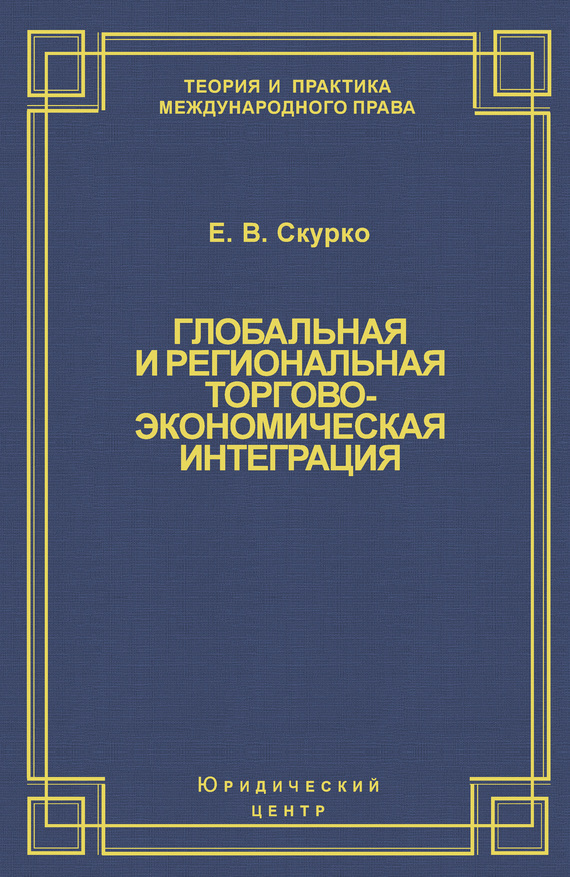 Обложка книги. Автор - Елена Скурко