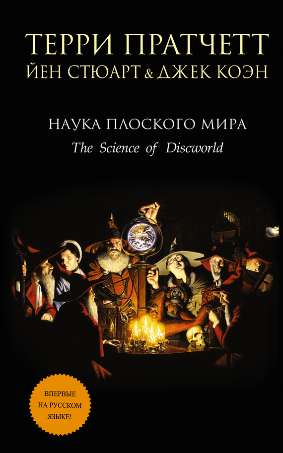 Йен Стюарт, Джек Коэн, Терри Пратчетт «Наука Плоского мира»