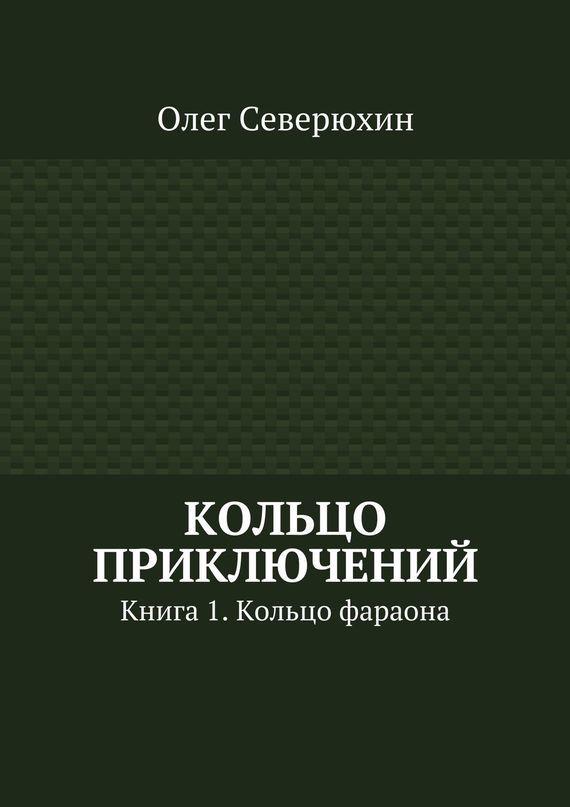 Олег Северюхин «Кольцо приключений»