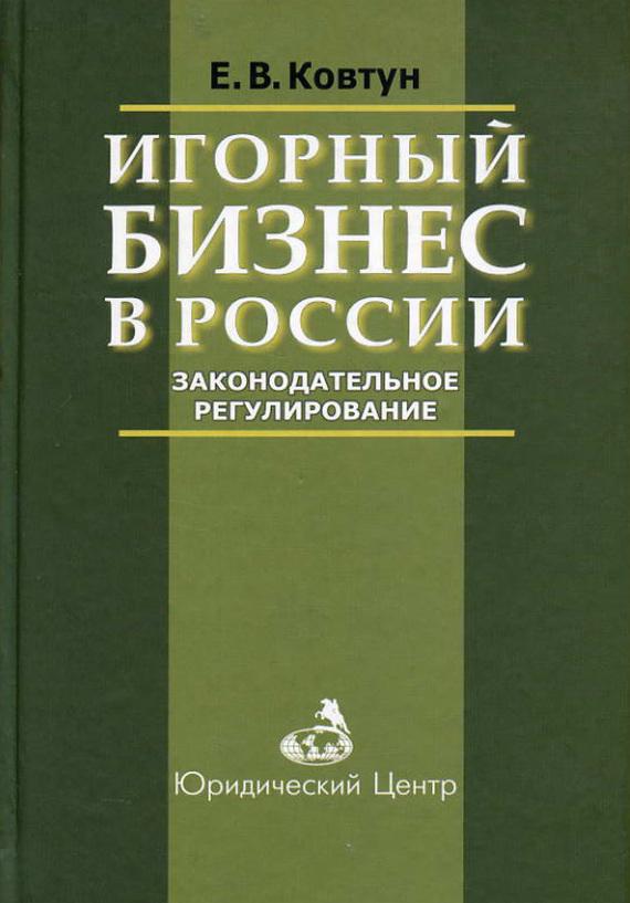 фото обложки издания Игорный бизнес в России. Законодательное регулирование