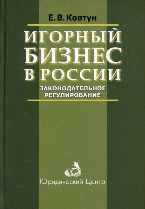 Обложка книги. Автор - Евгений Ковтун
