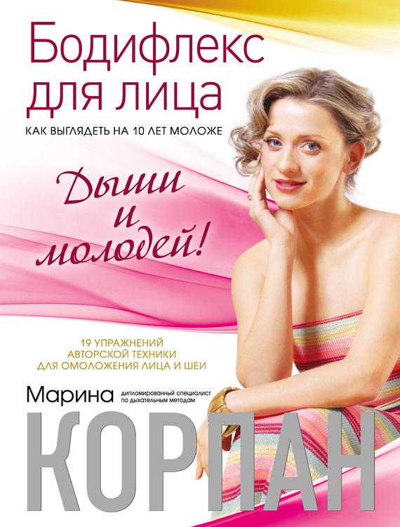 Марина Корпан «Бодифлекс для лица: как выглядеть на 10 лет моложе. Дыши и молодей»