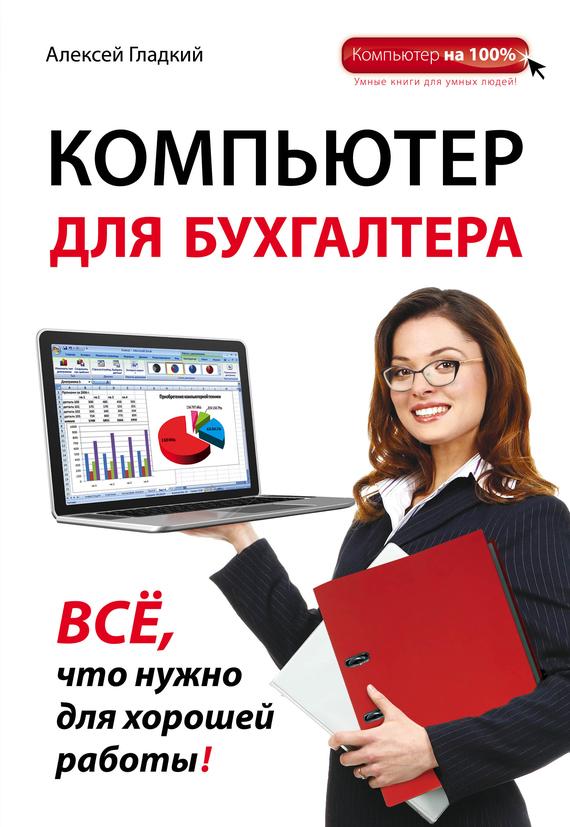 Алексей Гладкий «Компьютер для бухгалтера»