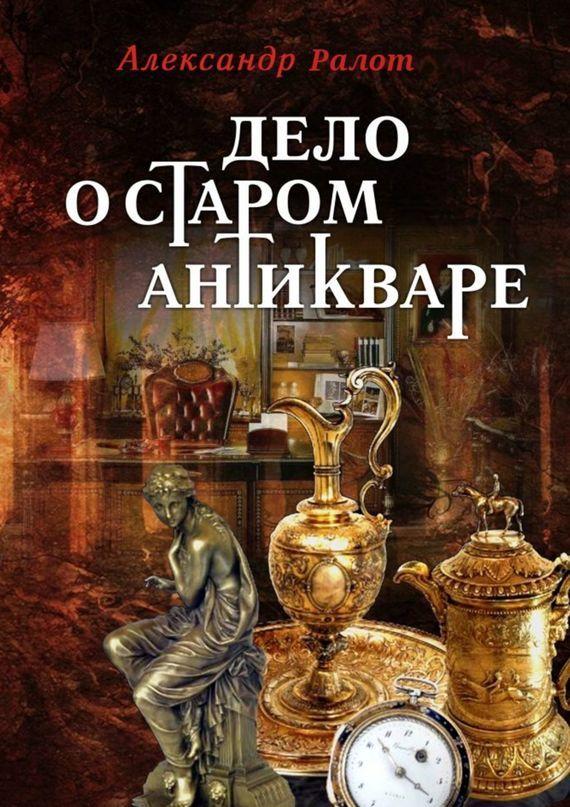 Александр Ралот «Дело о старом антикваре»