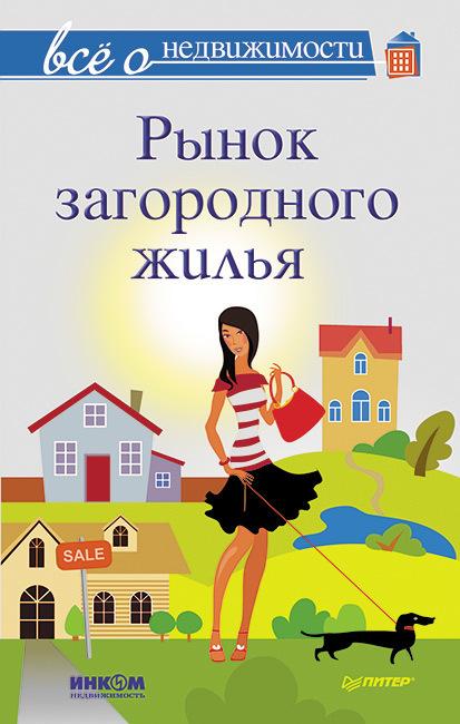 Обложка книги Все о недвижимости. Рынок загородного жилья