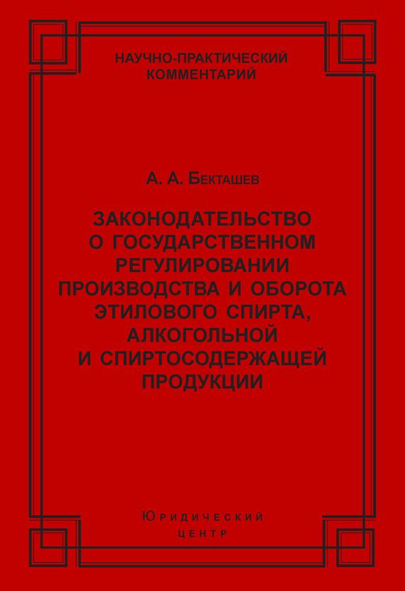 Обложка книги. Автор - Алексей Бекташев