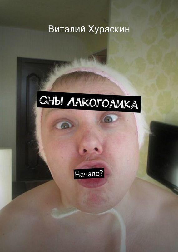 Виталий Хураскин «Сны Алкоголика»