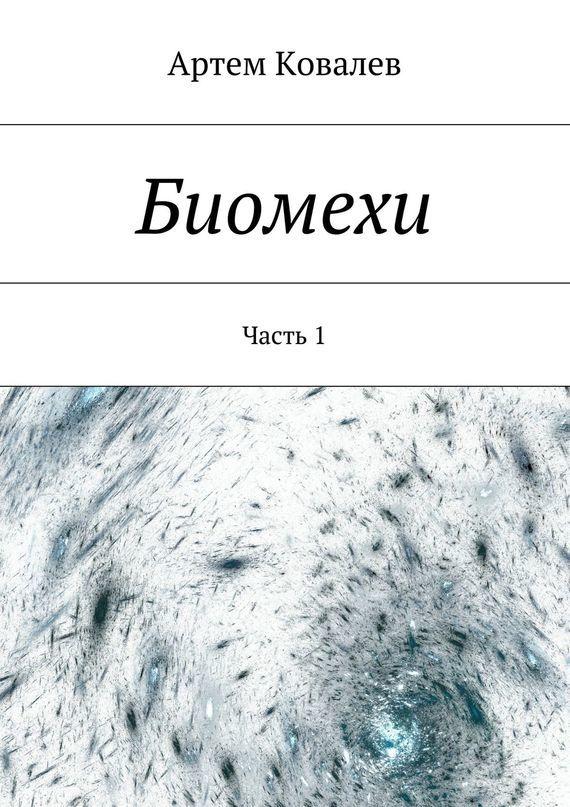 Биомехи