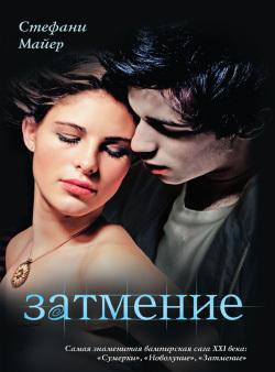 Стефани Майер «Затмение»