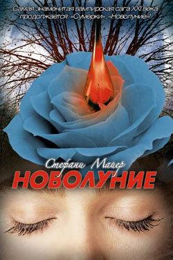 Стефани Майер «Новолуние»