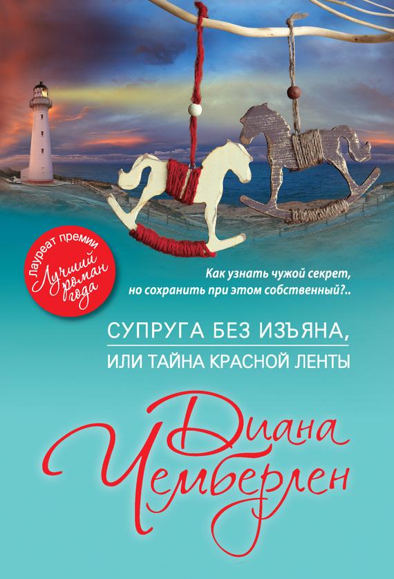 Диана Чемберлен «Супруга без изъяна, или Тайна красной ленты»