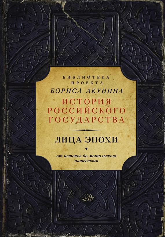 Лица эпохи. От истоков до монгольского нашествия (сборник)