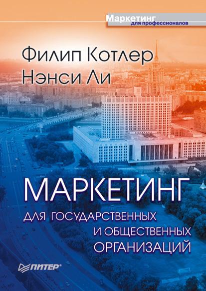 Нэнси Ли, Филип Котлер «Маркетинг для государственных и общественных организаций»