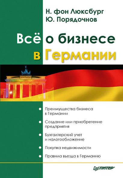 Обложка книги Все о бизнесе в Германии