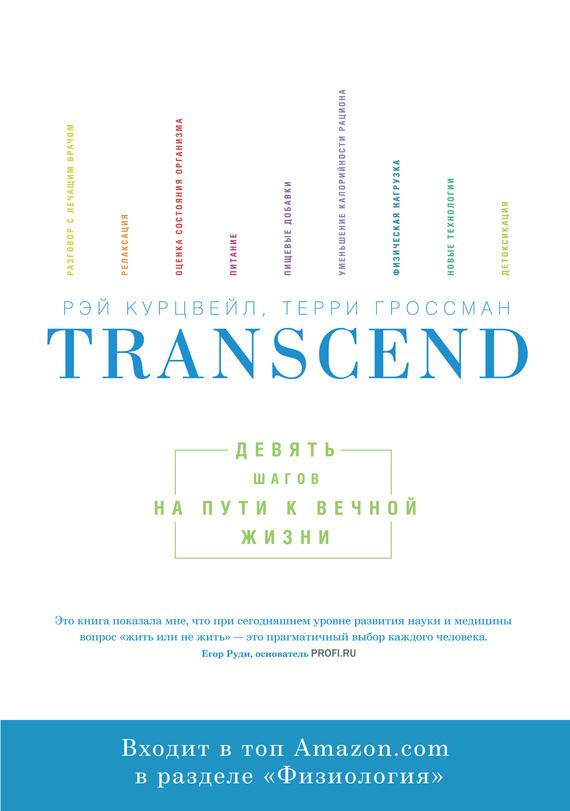 Transcend: девять шагов напути квечной жизни