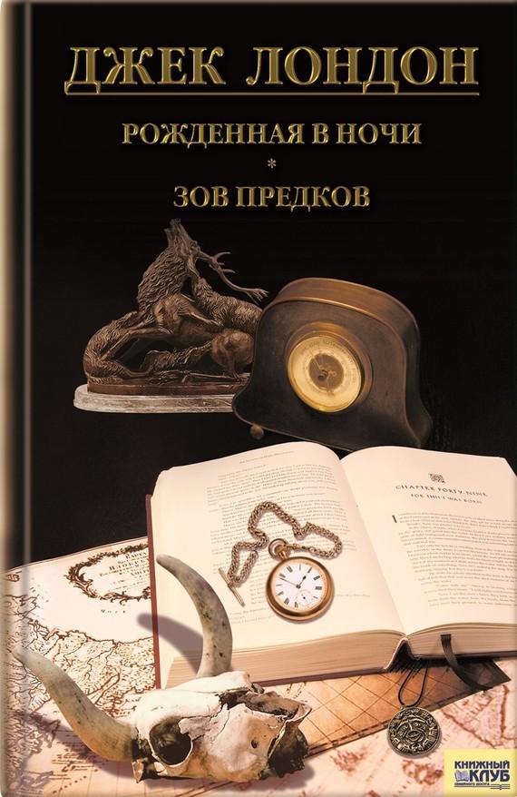 Джек Лондон «Рожденная в ночи. Зов предков. Рассказы (сборник)»