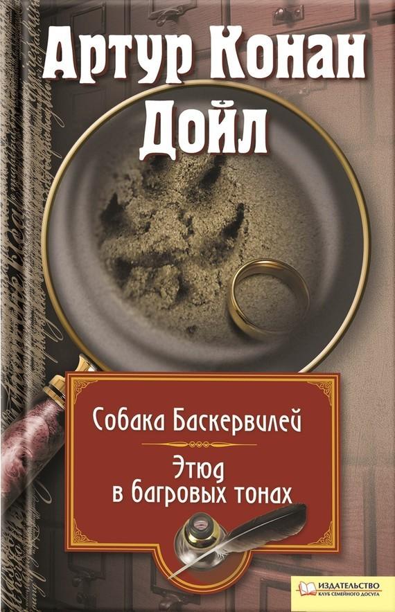 Артур Дойл «Собака Баскервилей. Этюд в багровых тонах (сборник)»