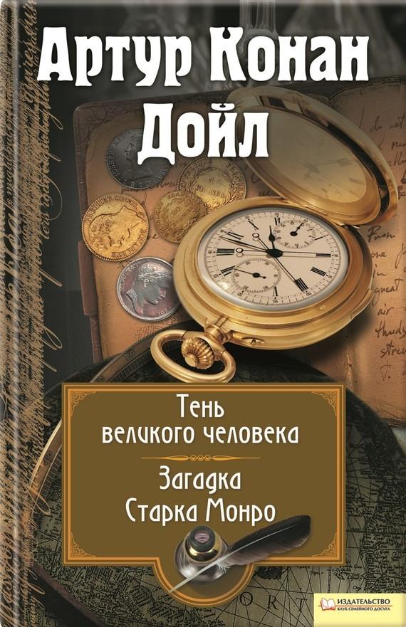 Артур Дойл «Тень великого человека. Загадка Старка Манро (сборник)»