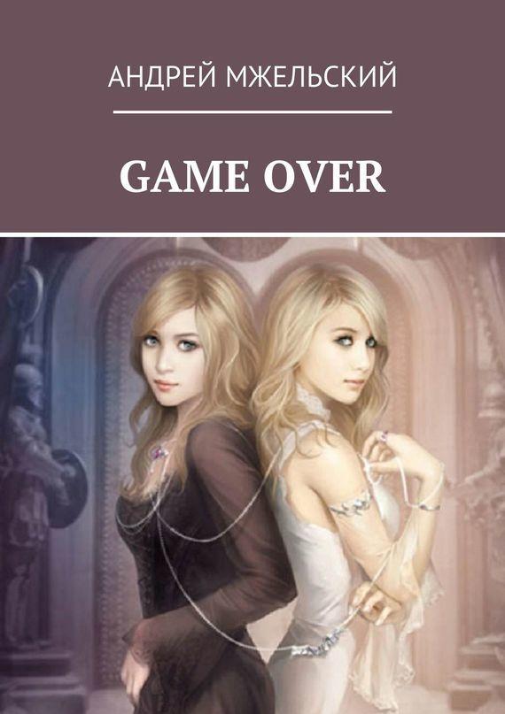 Game Over - Андрей Мжельский
