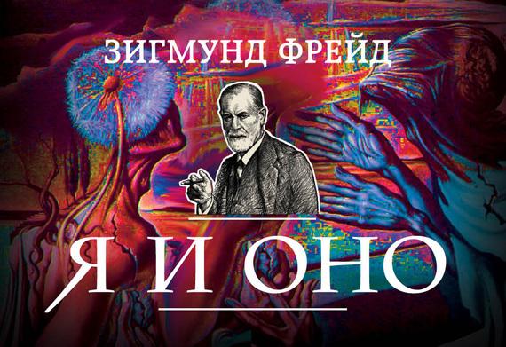 Зигмунд Фрейд «Я и Оно (сборник)»