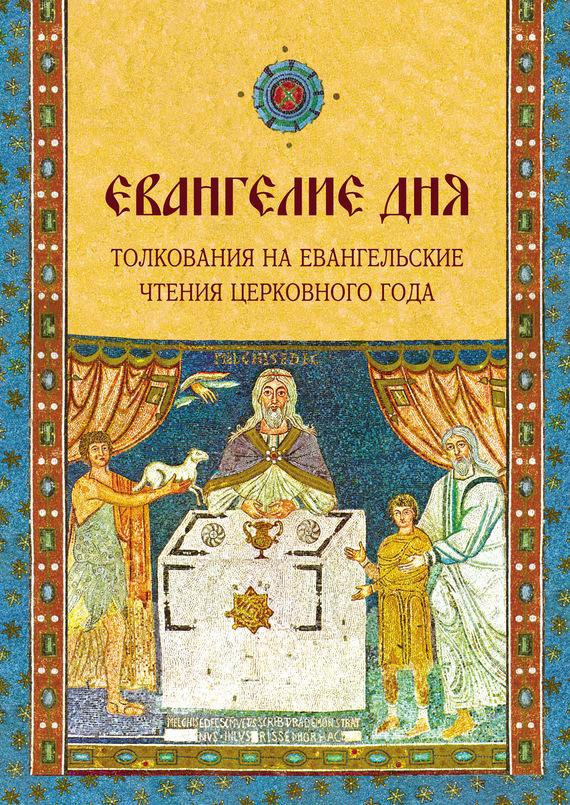 Ольга Голосова, Дарья Болотина «Евангелие дня. Толкования на Евангельские чтения церковного года»