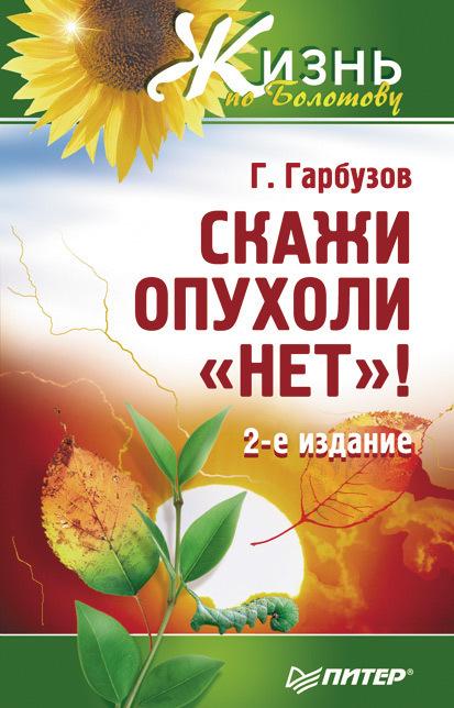 Геннадий Гарбузов «Скажи опухоли «нет»!»