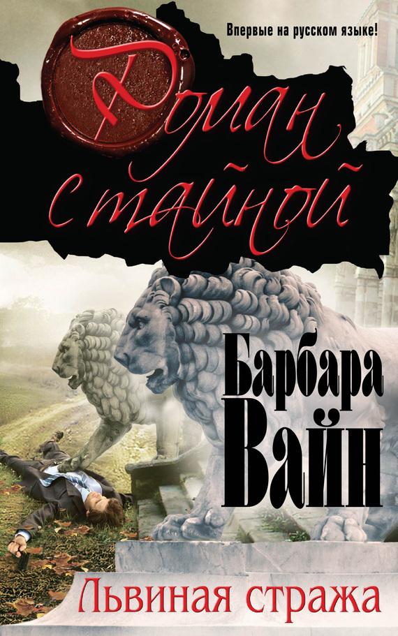 Барбара Вайн «Львиная стража»