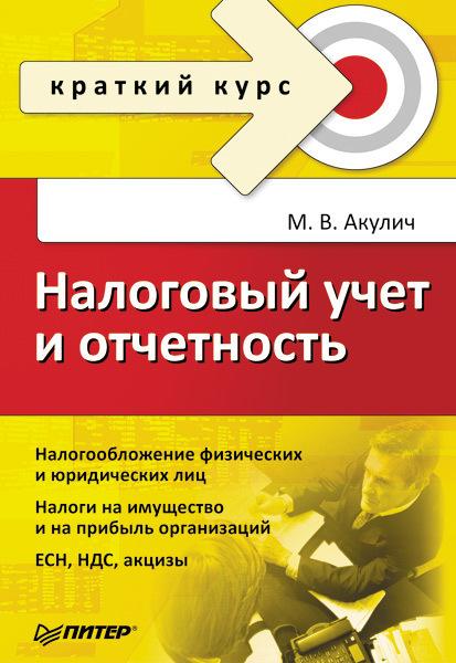 Обложка книги. Автор - Маргарита Акулич