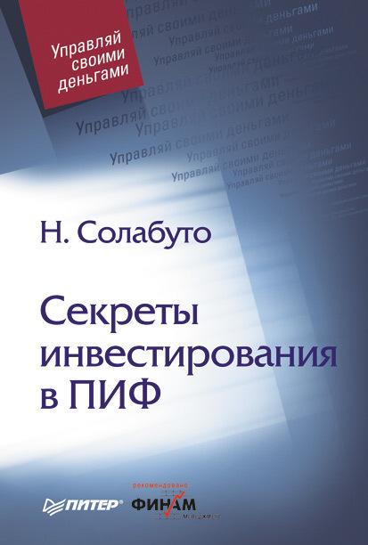 Обложка книги. Автор - Николай Солабуто