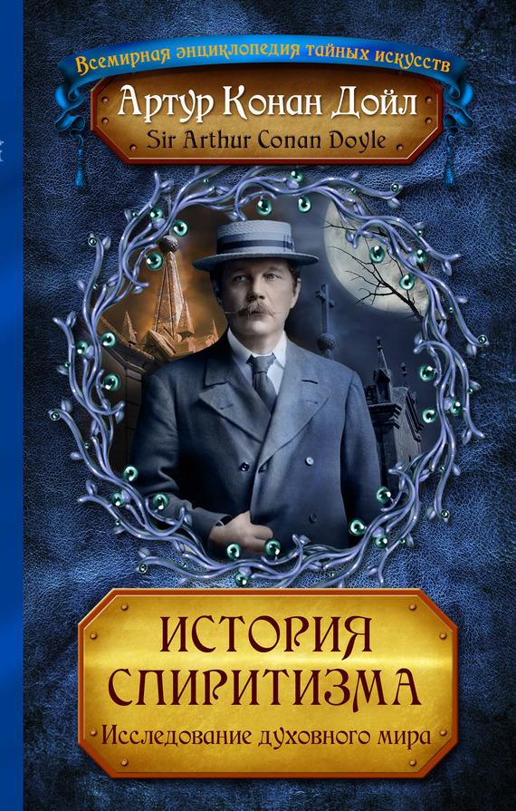 Артур Дойл «История спиритизма. Исследование духовного мира»