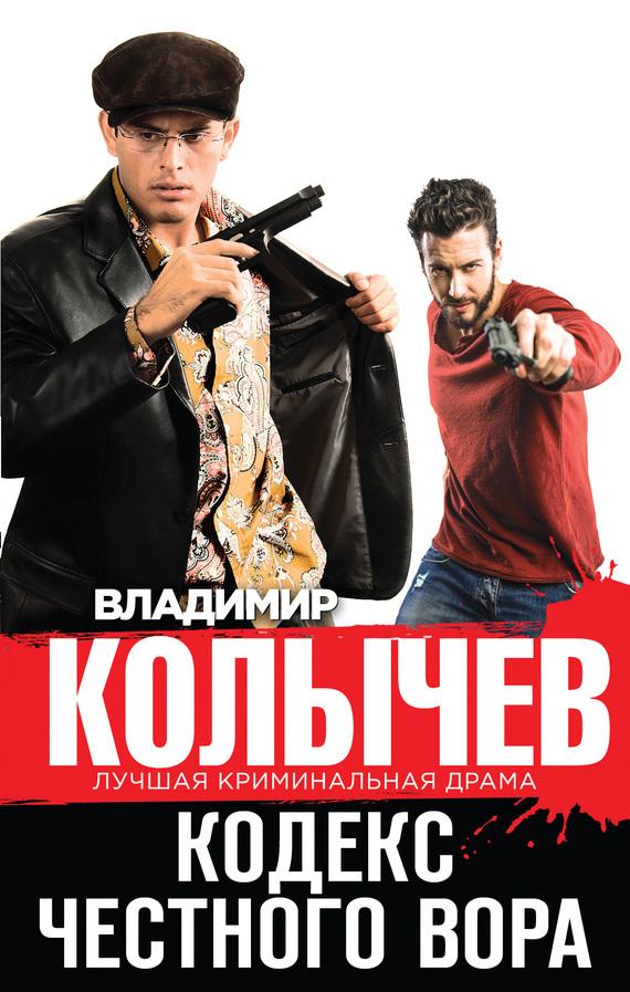 Владимир Колычев «Кодекс честного вора»