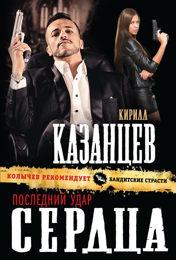 Кирилл Казанцев «Последний удар сердца»