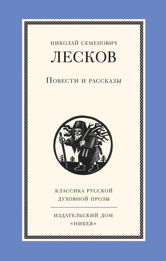 Николай Лесков «Повести и рассказы»
