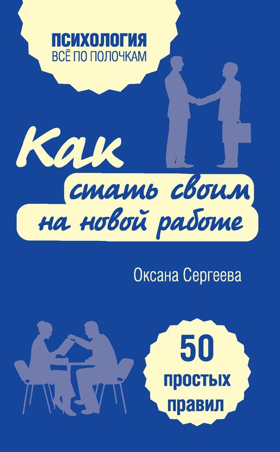 Оксана Сергеева «Как стать своим на новой работе. 50 простых правил»
