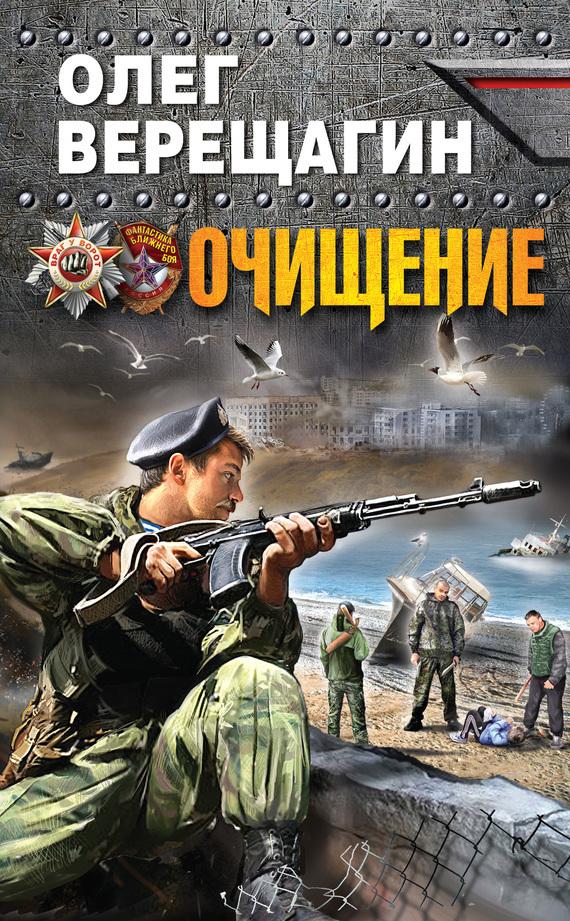 Олег Верещагин «Очищение»