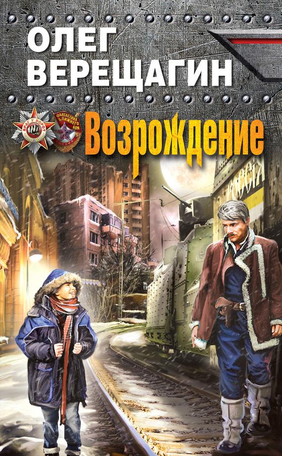 Олег Верещагин «Возрождение»