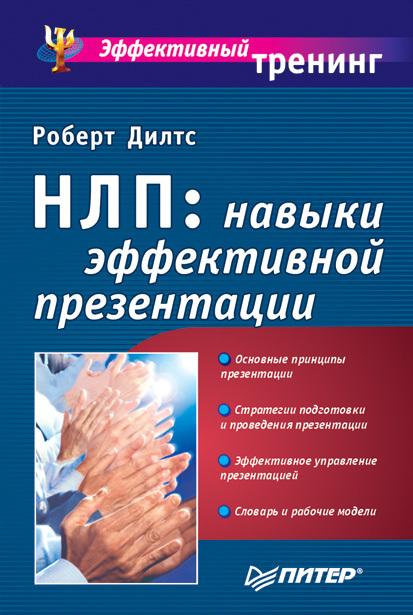 Роберт Дилтс «НЛП: навыки эффективной презентации»