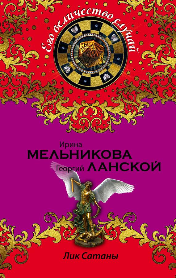 Георгий Ланской, Ирина Мельникова «Лик Сатаны»