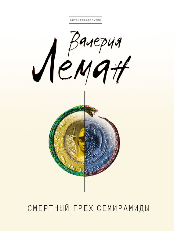 Валерия Леман «Смертный грех Семирамиды»