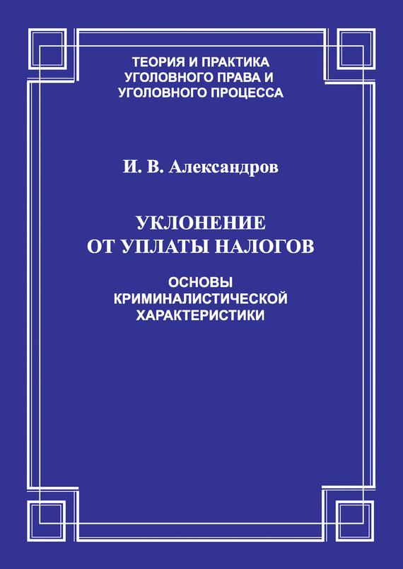 Обложка книги. Автор - Игорь Александров