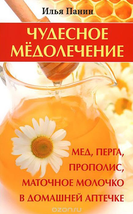 Илья Панин «Чудесное медолечение. Мед, перга, прополис, маточное молочко в домашней аптечке»