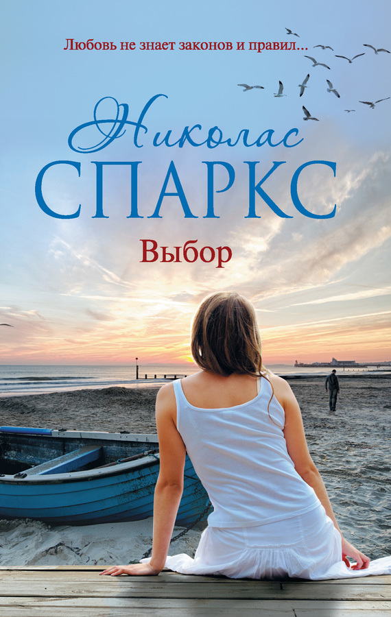 Николас Спаркс «Выбор»