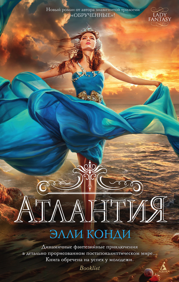 Элли Конди «Атлантия»