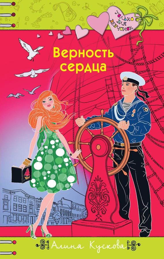 Алина Кускова «Верность сердца»