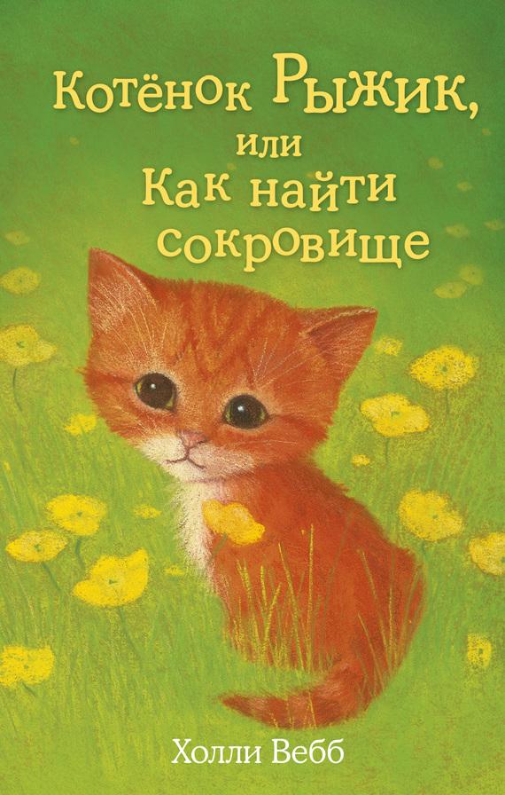 Холли Вебб «Котёнок Рыжик, илиКак найти сокровище»