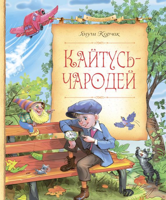 Януш Корчак «Кайтусь-чародей»